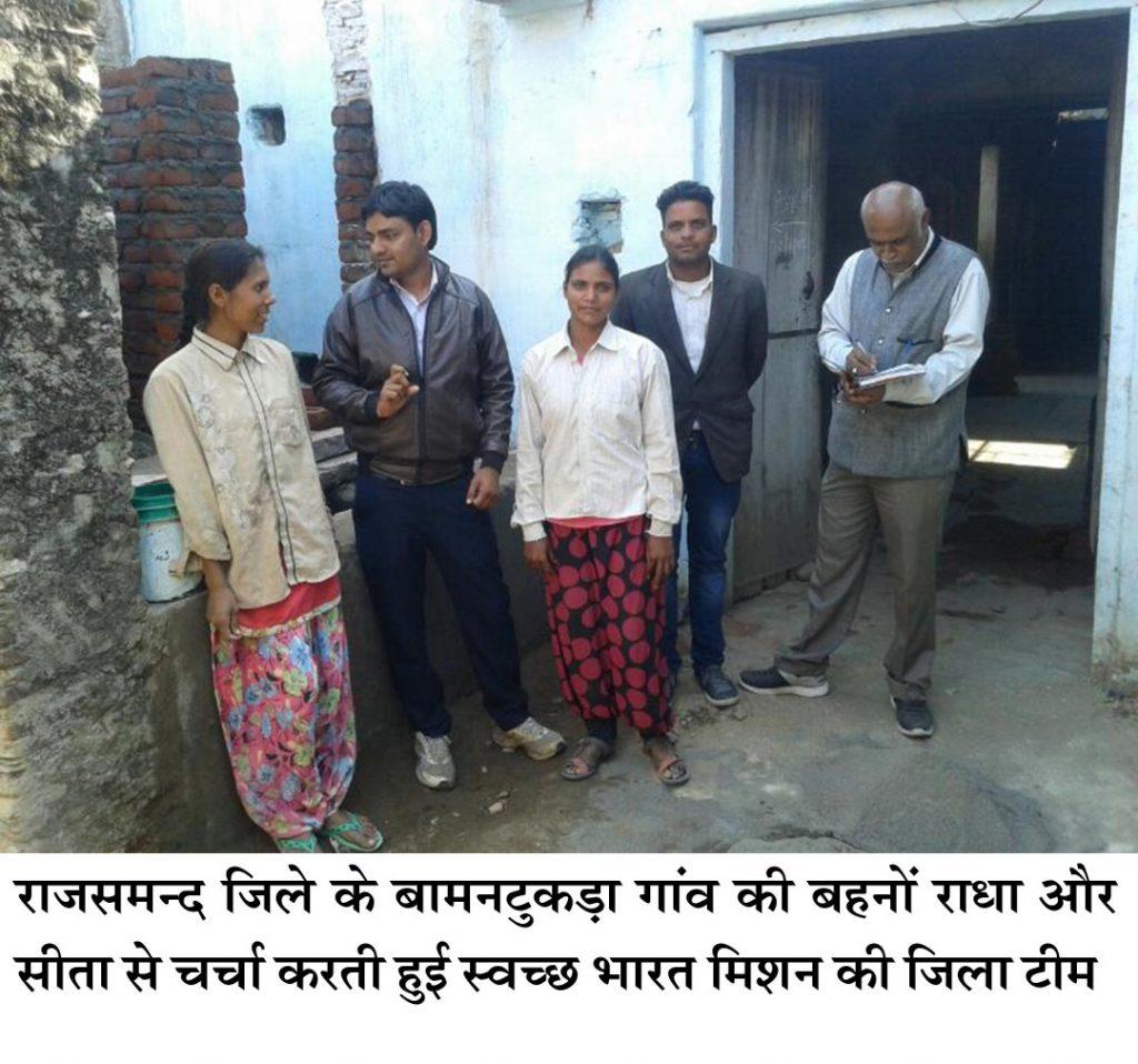 पीएम के स्वच्छ भारत मिशन में अद्भुत कमाल कर दिखाया राजसमन्द की बेटियों ने