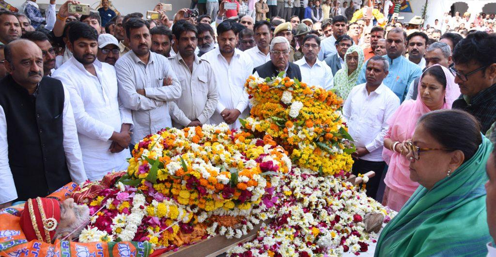 विधायक श्री कल्याणसिंह की पार्थिव देह पंचतत्व में विलीन- मुख्यमंत्री, मंत्रियों व विशिष्टजनों ने अर्पित की पुष्पान्जलि