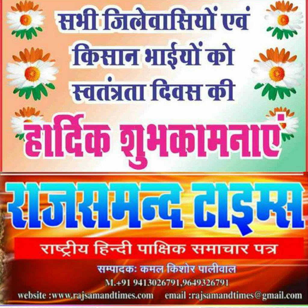 धूमधाम से मनाया जाएगा स्वाधीनता दिवस समारोह