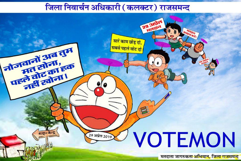 लोकसभा चुनाव – 2019 : रंग ला रही है स्वीप की अभिनव पहल ~ मतदाता जागरुकता के लिए व्यापक माहौल तैयार कर रहा है 'वोटेमोन'