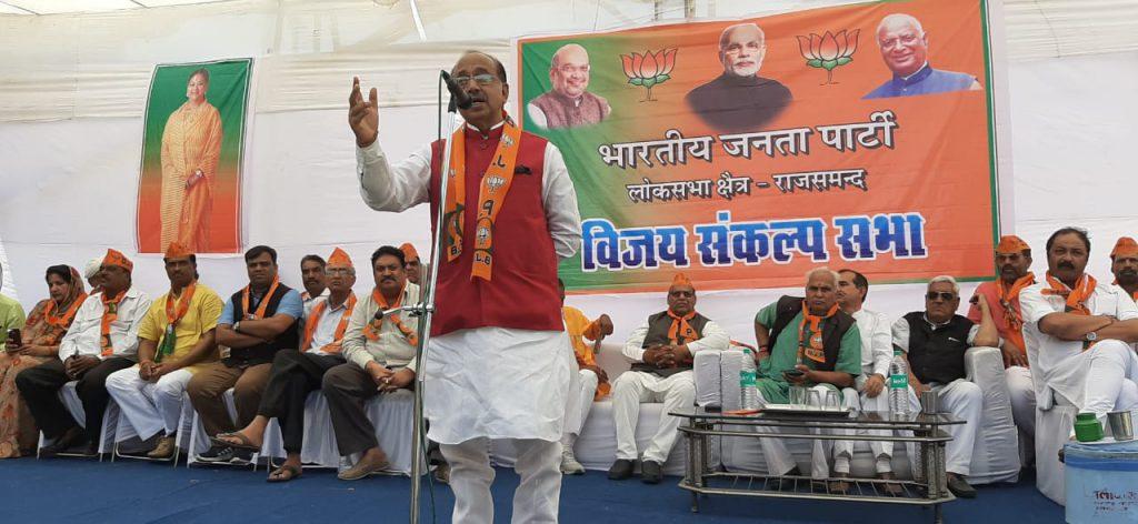 केंद्रीय राज्यमंत्री विजय गोयल ने विजय संकल्प सभा को किया संबोधित