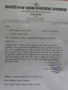 पशुचिकित्सक की नियुक्ति हेतु मंत्री को लिखा पत्र